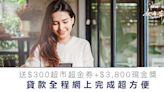 送$300超市超金券+$3,800現金獎!借錢全程網上搞掂+5分鐘完成申請批核超方便 - she.com