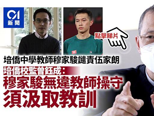專訪培僑校監曾鈺成:穆家駿無違教師操守反被批鬥 惟須汲取教訓