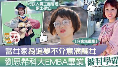 【我家無難事】劉思希再演醜女搶鏡女 好學千金小姐進修讀科大EMBA - 香港經濟日報 - TOPick - 娛樂