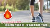 步行也能燃燒卡路里!研究揭搭配這項訣竅代謝率提高20% | 蕃新聞