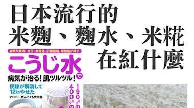 韋恩的食農生活》日本流行的米麴、麴水、米糀在紅什麼? - 自由評論網