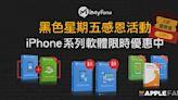 "iMyFone 慶祝 ""黑五""+""感恩節"" 活動開跑,5 美元帶走 iPhone 必備軟體、超值優惠套裝最划算!"