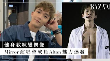 Mirror 演唱會門票炒價至 23 萬!王智德 Alton 魅力爆發,boyfriendable 穿搭迷倒「蛋白粉」 | HARPER'S BAZAAR HK