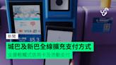 城巴及新巴全線擴充支付方式 支援輕觸式信用卡及流動支付