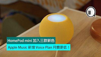 HomePod mini 加入三款新色,Apple Music 新增 Voice Plan 月費更低!