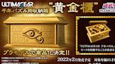 《遊戲王》千年積木收納箱「黃金櫃」將於明年 2 月發售