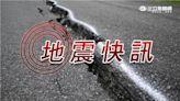 快訊/15:28地牛翻身!芮氏規模4.6 最大震度4級