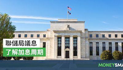聯儲局議息是甚麼?了解聯儲局加息/減少買債意思 | MoneySmart.hk