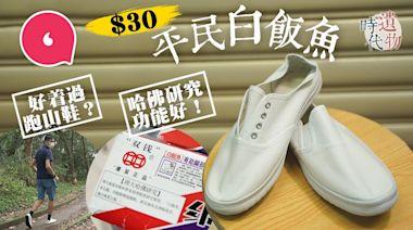 帆布鞋|$30白飯魚紅到去歐美 媲美$700五指赤足鞋 00後最愛着住跑山 | 蘋果日報