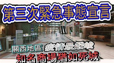 緊急事態宣言持續!日本知名商場猶如死城