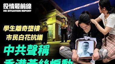 【5.14役情最前線】中共聲稱 香港黃絲煽動