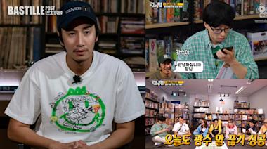 《RM》李光洙再次強制登場 劉在錫接電話講兩句就cut線 | 心韓