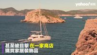 馬雲解封?被目擊搭超級遊艇西班牙度假 阿里巴巴股價飆漲