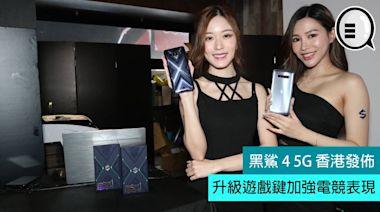 黑鯊 4 5G 香港發佈,升級遊戲鍵加強電競表現
