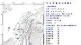台灣東南部海域規模5.2地震 最大震度台東縣3級