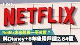 【串流平台】Netfilx五年後被超越? 研究料2026年全球影音市場出現「三強鼎立」局面 - 香港經濟日報 - 即時新聞頻道 - 科技