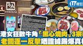 港女客人狂數3宗罪投訴牛角buffet為「黑心燒肉」老闆哂證據千字文反擊戲劇性踢爆真相