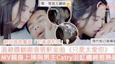 溫碧霞翻唱張敬軒金曲《只是太愛你》MV與男主角Catry浴缸纏綿 | GirlStyle 女生日常