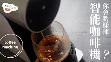 編輯試用:優先試用 帥氣智能膠囊咖啡機「Drink Morning」 萃取咖啡油脂表現如何? - 明周文化