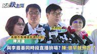 快新聞/蘇貞昌誤塗潤色隔離霜白得像「海公公」 陳其邁笑回:我離開政院院長就有事!