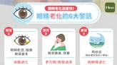 眼睛老化速度快!眼睛老化的 6 大警訊