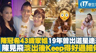 陳冠希43歲家姐同人唔同命 19年前曾出道星途黯淡 陳見飛淡出後Keep得好過細佬