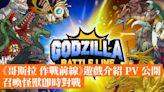 《哥斯拉 作戰前線》遊戲介紹 PV 公開 召喚怪獸即時對戰 - 香港手機遊戲網 GameApps.hk