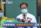 快新聞/「準備收治肺炎病患」公告撤下 高雄榮總院長出面回應