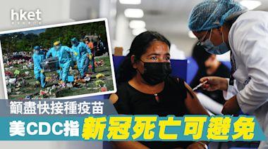 【新冠疫苗】美CDC指新冠死亡可避免 籲盡快接種 - 香港經濟日報 - 即時新聞頻道 - 國際形勢 - 環球社會熱點