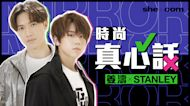 姜濤 x Stanley 時尚真心話!台灣拍劇有過「親密接觸」?