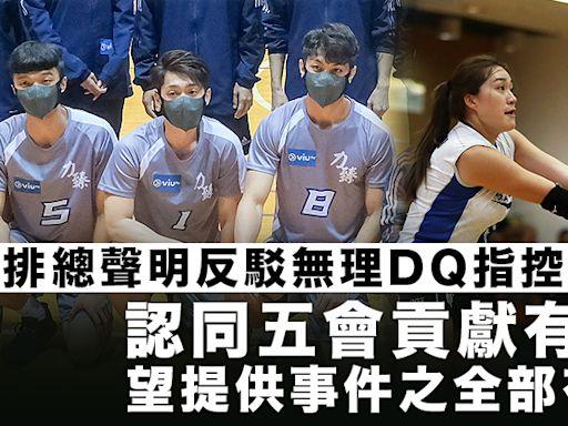 【排球】排總聲明回應DQ事件:現有會員之入會政策欠透明投訴成立