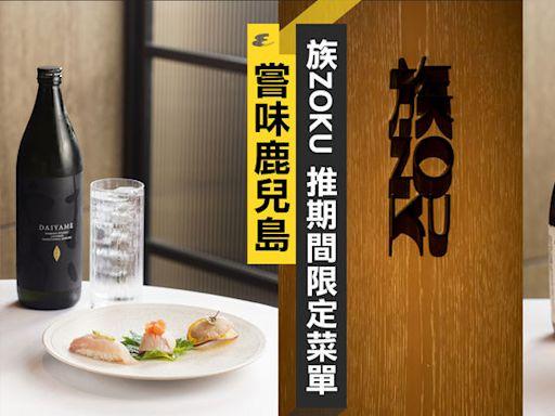 【嘗味鹿兒島】族ZOKU @ The Hari X Mizunara推出期間限定7道菜嘗味菜單︱Esquire HK