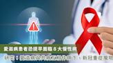 染愛滋恐提早出現這 8 種慢性病!「愛滋+慢性共病」新冠重症風險升高   蕃新聞