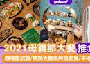 母親節餐廳2021│母親節大餐推介12間 鱈場蟹放題/媽媽免費燒烤自助餐/本地食材中菜廳