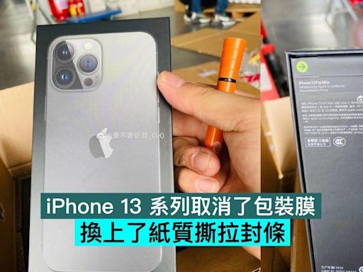 iPhone 13 系列取消了包裝膜,換上了紙質撕拉封條