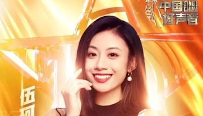 伍珂玥獲得《中國好聲音》冠軍,王靖雯差距明顯,陳文非獲季軍