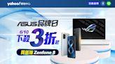 ASUS品牌日下殺3折起!買就抽Zenfone 8 滿額最高送4千