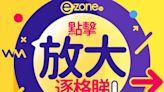 【裝修設計】90 後姊弟獲派 220 呎公屋 花 6 萬裝修盡用空間做收納 - ezone.hk - 網絡生活 - 生活情報