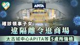 患者行蹤|確診領事子女違隔離令逛商場 太古城中心APITA等5處所強檢 - 晴報 - 健康 - 生活健康