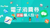 電子消費券 【終極懶人包】申請日期. 領取. 使用方法 (持續更新) - Price 最新情報