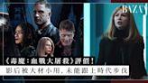 《毒魔:血戰大屠殺》片尾有彩蛋!影后女主角被大材小用,未能跟上時代步伐 | HARPER'S BAZAAR HK
