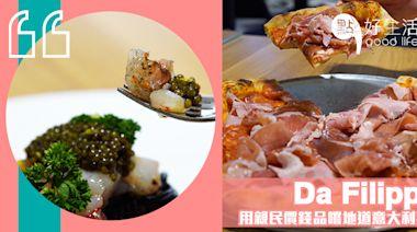 尖沙咀新餐廳Da Filippo找來米芝蓮星廚坐鎮,以親民價錢品嚐地道意大利家庭菜!
