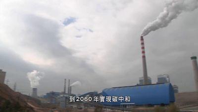 國務院發布減碳意見書 目標2060年實現碳中和