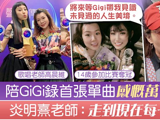 【聲夢傳奇】愛徒炎明熹《真話的清高》今日推出 Gigi歌唱老師高晨維:走到現在每一步也賺了 - 香港經濟日報 - TOPick - 娛樂