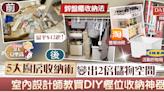 【靚太安樂窩】5大廚房收納術變出2倍空間 室內設計師教買$12起慳位神器 - 香港經濟日報 - TOPick - 休閒消費