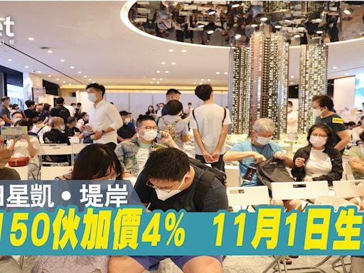 沙田星凱‧堤岸逾150伙單位加價4% 新價錢11月1日生效 - 香港經濟日報 - 地產站 - 新盤消息 - 新盤新聞