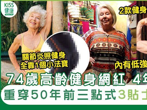 74歲高齡健身KOL 4年減60磅 重穿50年前三點式|膝蓋疼法寶+2個同款健身APP | 運動健身 | Sundaykiss 香港親子育兒資訊共享平台