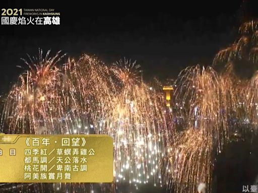睽違20年!國慶焰火在高雄登場 小戴現身教蔡總統揮拍 | 生活 | Newtalk新聞