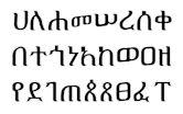 Geʽez script