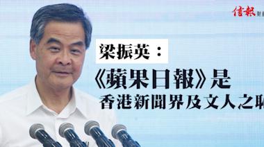 信報專題-- 梁振英:《蘋果》屬香港新聞界及文人之恥